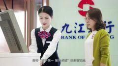 九江银行服务礼仪