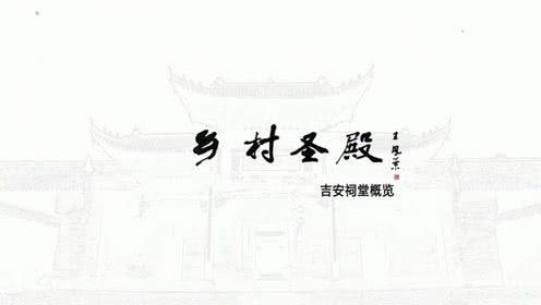 乡村圣殿——吉安祠堂概览